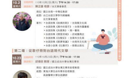 嘉義市政府文化局圖書館 探究臺語文學《讀冊講堂》10月開講
