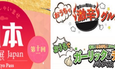 日本百萬人次的傳說級美食活動「超激辣美食祭・大蒜&起司天堂」商品將在「新光三越第十一回日本商品展 台北信義新天地A11」首次出展!