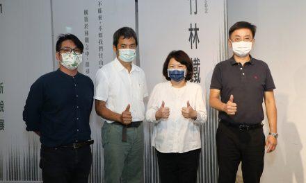 為台灣設計展暖身「2021構竹林鐵新銳展」 訴說嘉義市產業故事