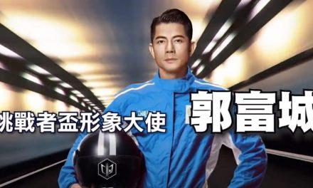 2021「挑戰者盃」亞洲模擬賽車錦標賽邀民眾一起挑戰  送你免費飛香港拿冠軍