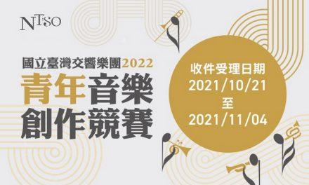 國臺交「2022青年音樂創作競賽」總獎金新臺幣四十一萬更由職業樂團演出及出版